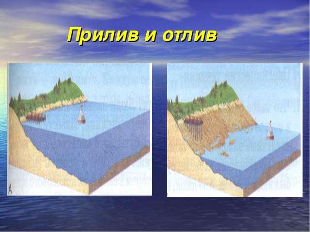 Прилив и отлив