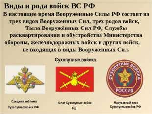 Виды и рода войск ВС РФ В настоящее время Вооруженные Силы РФ состоят из трех