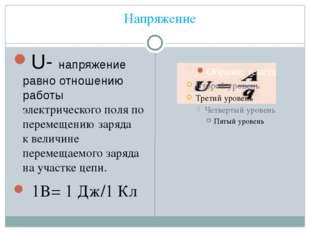 Напряжение U- напряжение равно отношению работы электрического поля по переме
