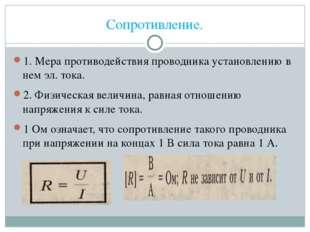 Сопротивление. 1. Мера противодействия проводника установлению в нем эл. тока