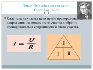 Закон Ома для участка цепи. (Георг Ом 1826г) Сила тока на участке цепи прямо