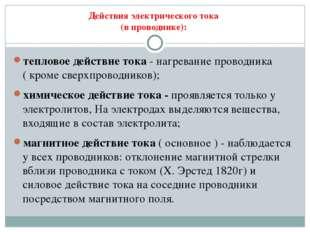 Действия электрического тока (в проводнике): тепловое действие тока- нагрева