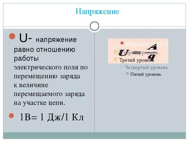 Напряжение U- напряжение равно отношению работы электрического поля по переме...