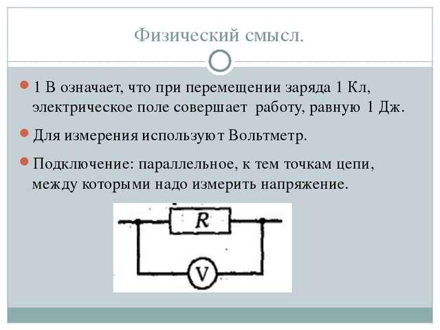 Физический смысл. 1 В означает, что при перемещении заряда 1 Кл, электрическо...