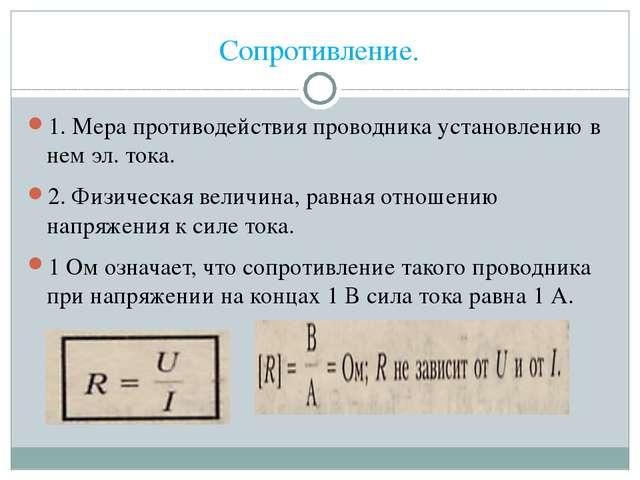 Сопротивление. 1. Мера противодействия проводника установлению в нем эл. тока...