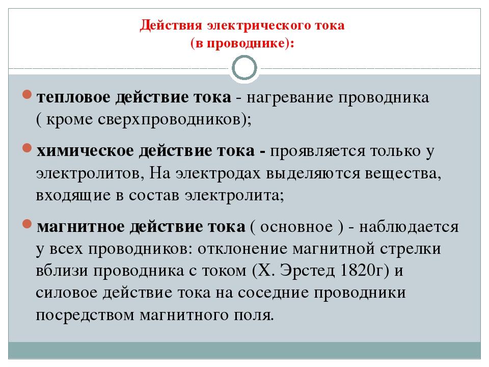 Действия электрического тока (в проводнике): тепловое действие тока- нагрева...