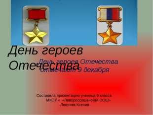 Составила презентацию ученица 6 класса МКОУ « «Левороссошанская СОШ» Леонова