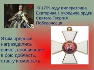 В 1769 году императрица ЕкатеринаII учредила орден Святого Георгия Победонос
