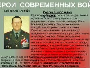 ГЕРОИ СОВРЕМЕННЫХ ВОЙН Его звали «Антей» При штурме Грозного полк успешно дей
