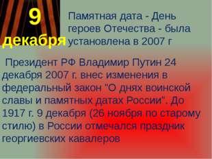 Президент РФ Владимир Путин 24 декабря 2007 г. внес изменения в федеральный