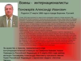 Воины - интернационалисты Пономарёв Александр Иванович Родился 27 марта 1966