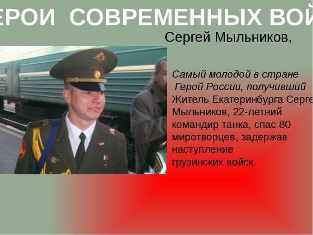 ГЕРОИ СОВРЕМЕННЫХ ВОЙН Самый молодой в стране Герой России, получивший Житель...