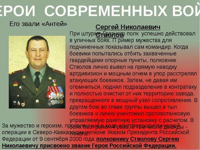 ГЕРОИ СОВРЕМЕННЫХ ВОЙН Его звали «Антей» При штурме Грозного полк успешно дей...