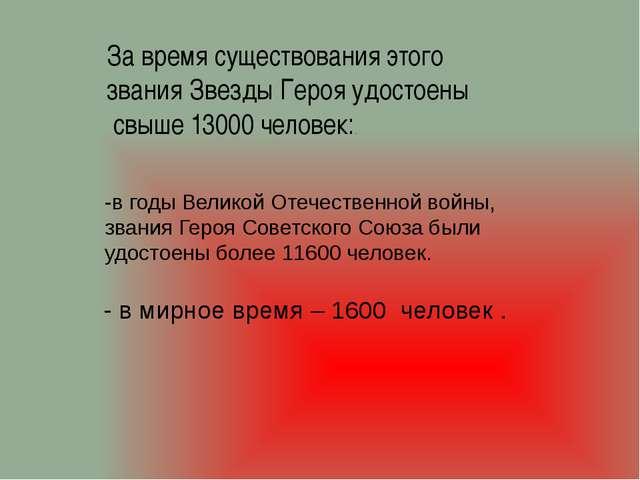 За время существования этого звания Звезды Героя удостоены свыше 13000 челове...