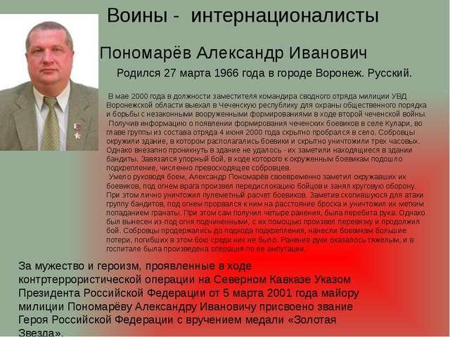 Воины - интернационалисты Пономарёв Александр Иванович Родился 27 марта 1966...