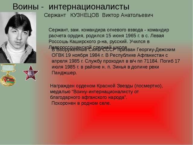 Воины - интернационалисты Сержант КУЗНЕЦОВ Виктор Анатольевич Сержант, зам. к...