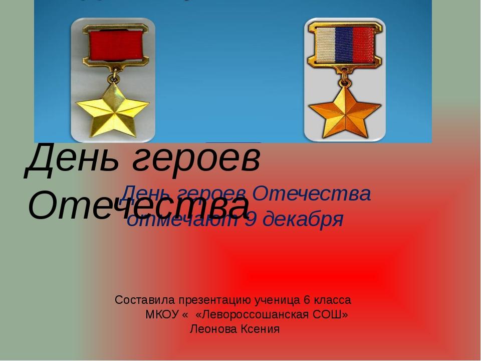 Составила презентацию ученица 6 класса МКОУ « «Левороссошанская СОШ» Леонова...