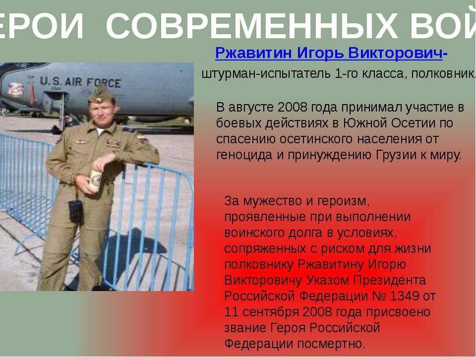 ГЕРОИ СОВРЕМЕННЫХ ВОЙН штурман-испытатель 1-го класса, полковник. В августе 2...
