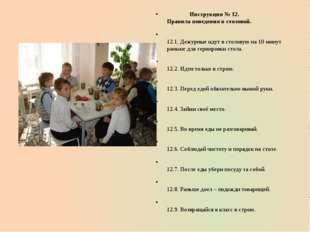 Инструкция № 12. Правила поведения в столовой. 12.1. Дежурные идут в столову