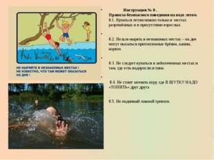 Инструкция № 8 . Правила безопасного поведения на воде летом. 8.1. Купаться