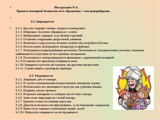 Инструкция № 6. Правила пожарной безопасности и обращения с электроприборами...