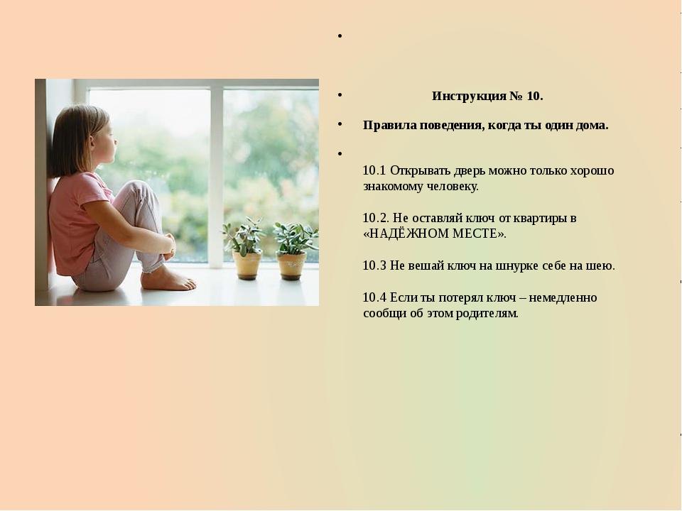 Инструкция № 10. Правила поведения, когда ты один дома. 10.1 Открывать дверь...