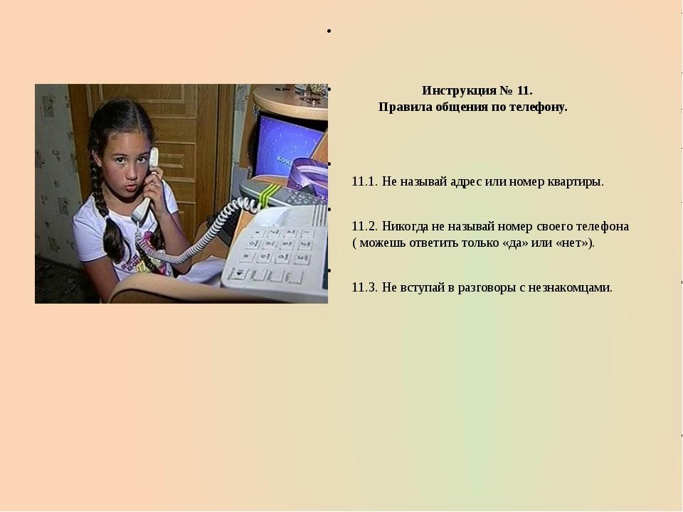 Инструкция № 11. Правила общения по телефону. 11.1. Не называй адрес или ном...