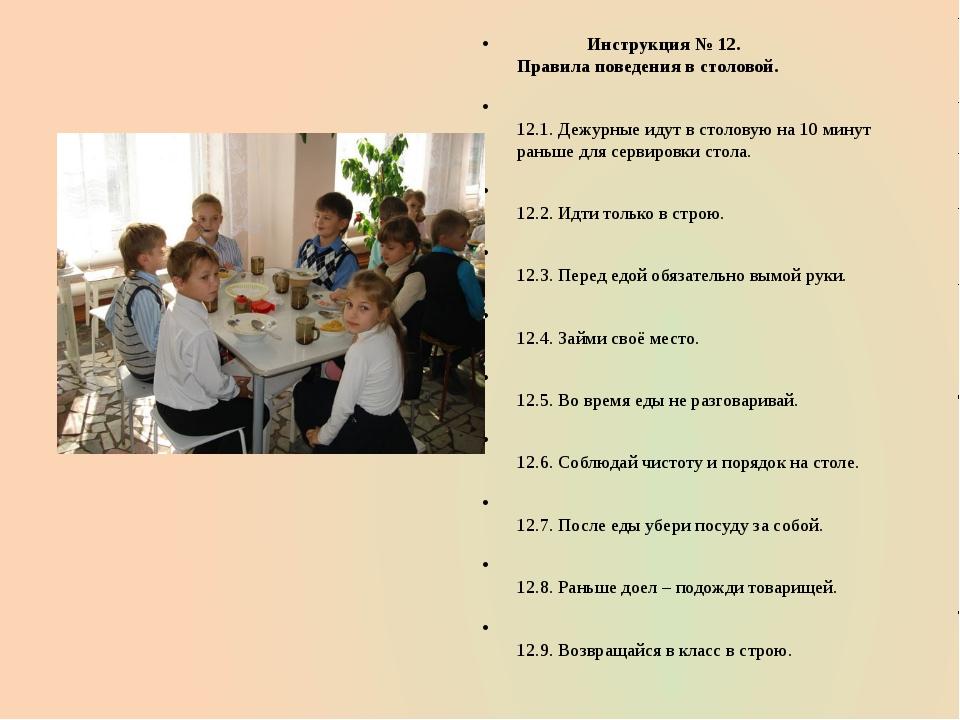 Инструкция № 12. Правила поведения в столовой. 12.1. Дежурные идут в столову...