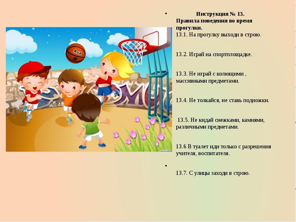 Инструкция № 13. Правила поведения во время прогулки. 13.1. На прогулку выхо...