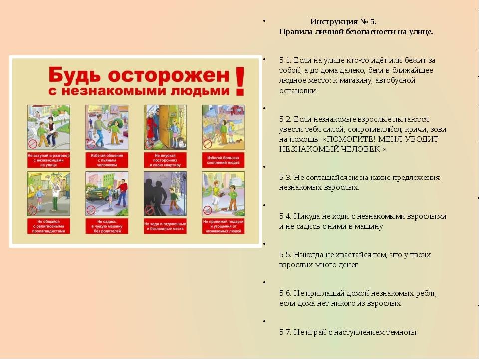 Инструкция № 5. Правила личной безопасности на улице. 5.1. Если на улице кто...