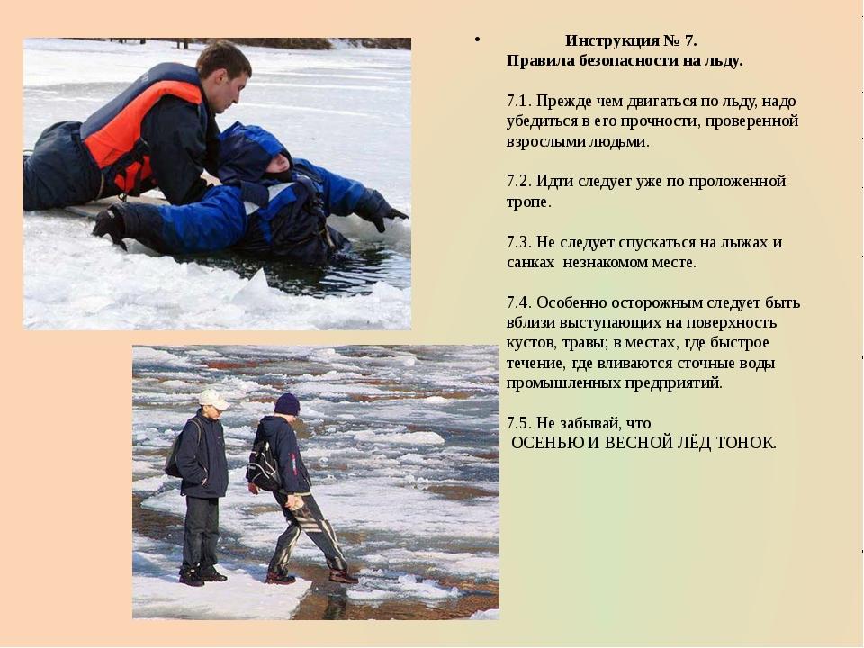 Инструкция № 7. Правила безопасности на льду. 7.1. Прежде чем двигаться по л...