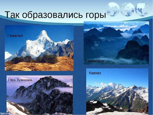 Так образовались горы Гималаи Каракорум Кавказ Гора Хуаншань