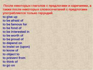 После некоторых глаголов с предлогами и наречиями, а также после некоторых с