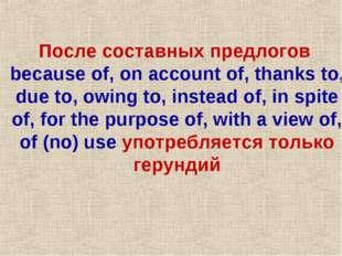 После составных предлогов because of, on account of, thanks to, due to, owing