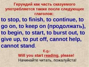 Герундий как часть сказуемого употребляется также после следующих глаголов: t