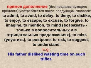прямое дополнение (без предшествующего предлога) употребляется после следующ