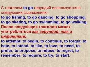 С глаголом to go герундий используется в следующих выражениях: to go fishing,