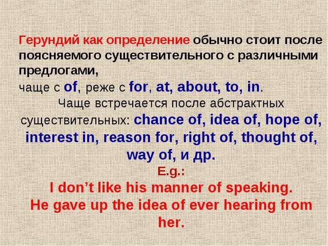 Герундий как определение обычно стоит после поясняемого существительного с р...