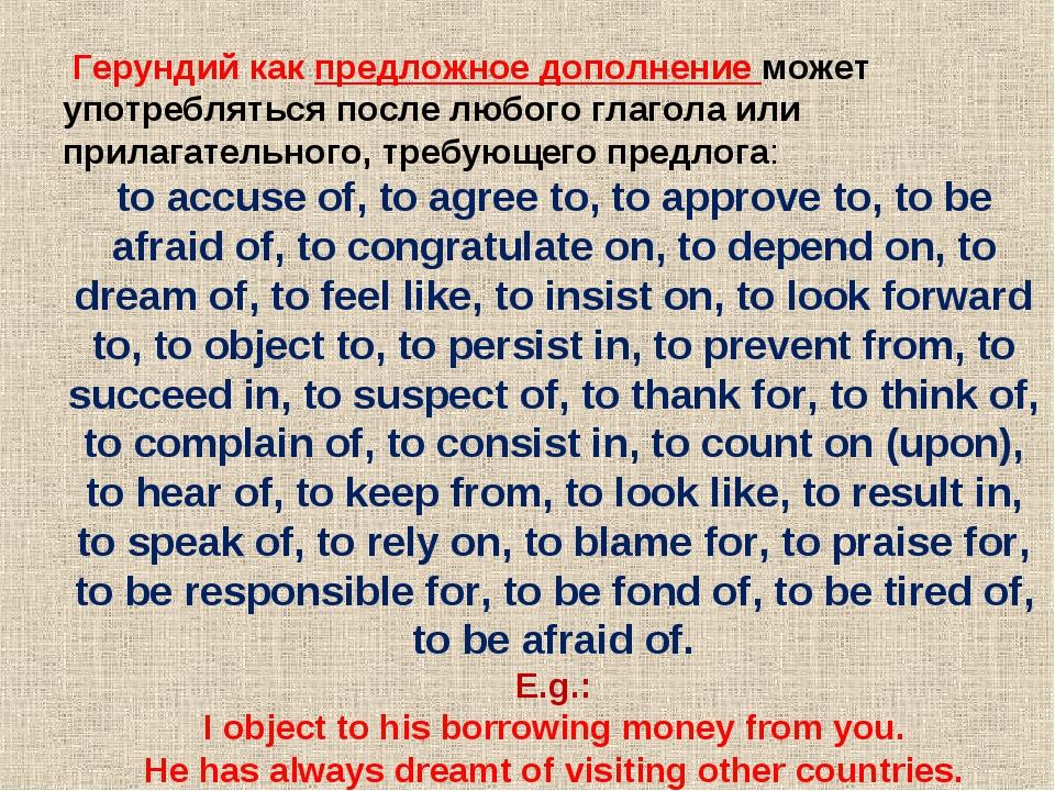 Герундий как предложное дополнение может употребляться после любого глагола...