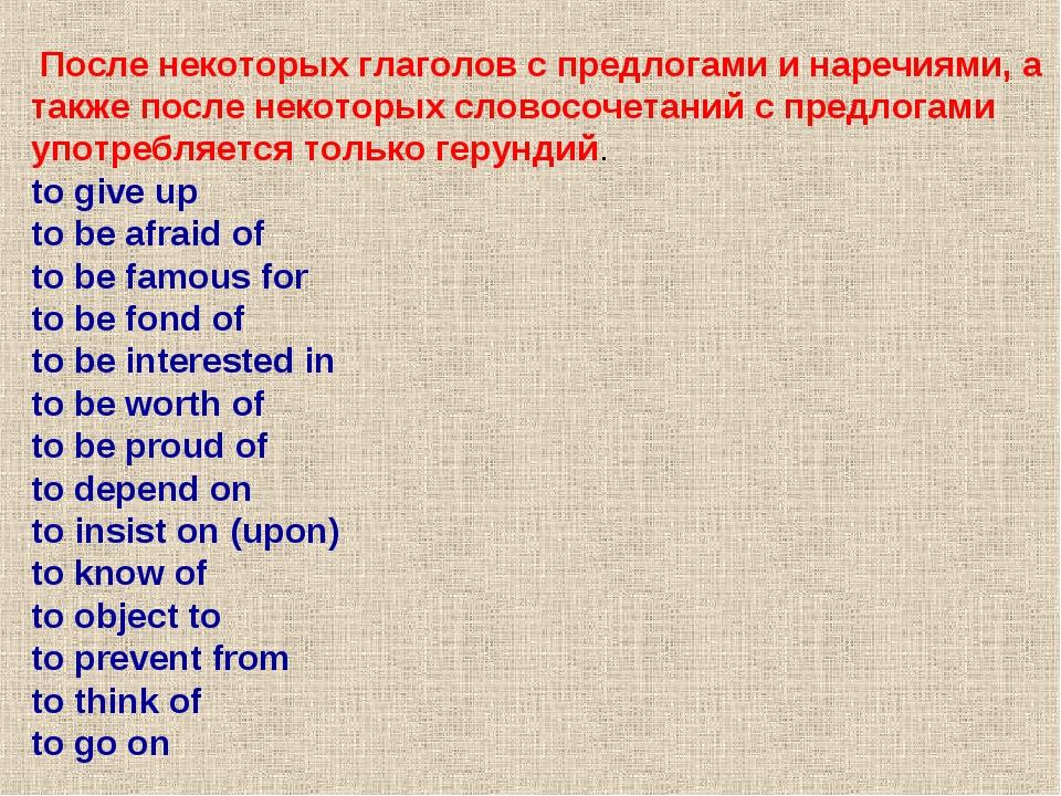 После некоторых глаголов с предлогами и наречиями, а также после некоторых с...