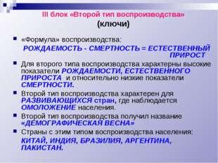 III блок «Второй тип воспроизводства» (ключи) «Формула» воспроизводства: РОЖД