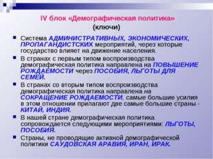 IV блок «Демографическая политика» (ключи) Система АДМИНИСТРАТИВНЫХ, ЭКОНОМИ