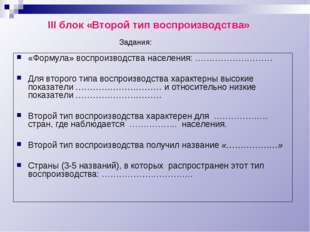 III блок «Второй тип воспроизводства» «Формула» воспроизводства населения: ……