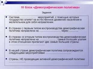 IV блок «Демографическая политика» Система ……………… мероприятий, с помощью кот