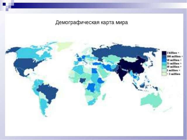 Демографическая карта мира