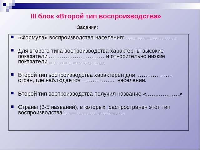 III блок «Второй тип воспроизводства» «Формула» воспроизводства населения: ……...