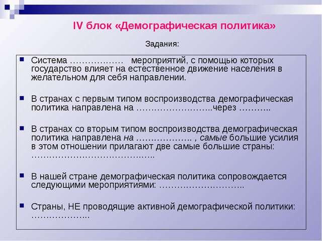 IV блок «Демографическая политика» Система ……………… мероприятий, с помощью кот...