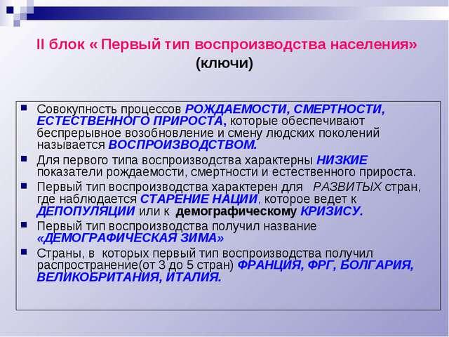 II блок « Первый тип воспроизводства населения» (ключи) Совокупность процесс...