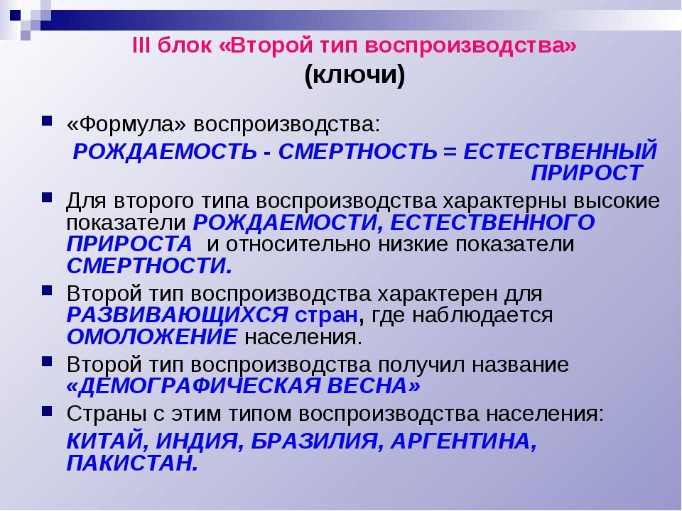 III блок «Второй тип воспроизводства» (ключи) «Формула» воспроизводства: РОЖД...