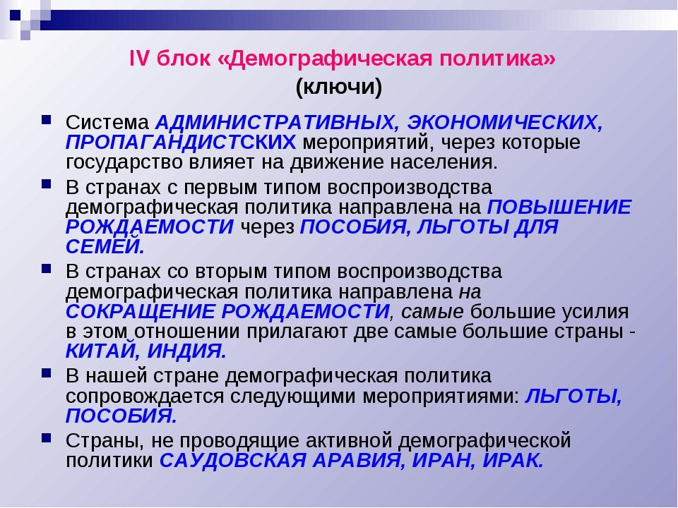 IV блок «Демографическая политика» (ключи) Система АДМИНИСТРАТИВНЫХ, ЭКОНОМИ...